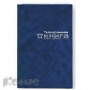 Алфавитная книжка БАЛАКРОН (синяя, 95/172, тиснение)
