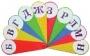 Веер для изучения согласных букв (глухие и звонкие, шипящие и свистящие)