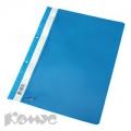 Папка скоросшиватель Комус А4 с перфорацией синий
