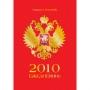 Ежедневник датированный Российская Символика Герб, белый блок, без обреза, Happy Book